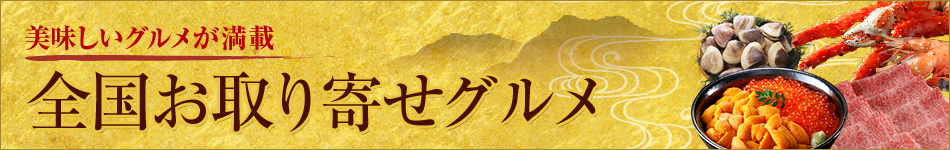 楽天「全国お取り寄せグルメ」