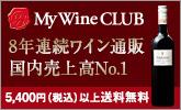 マイワインクラブならソムリエ厳選ワインが直輸入価格!
