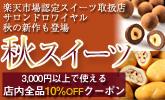 [3,000円以上で使える店内全品10%OFFクーポン]人気ピーカン