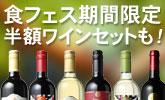 ワイン取り扱い約7,000種類!食フェス期間限定半額セットも!
