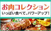 いっぱい食べてパワーアップ★お肉コレクション