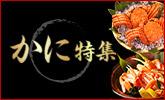今年食べたいカニの決定版!刺身から鍋まで楽しもう!