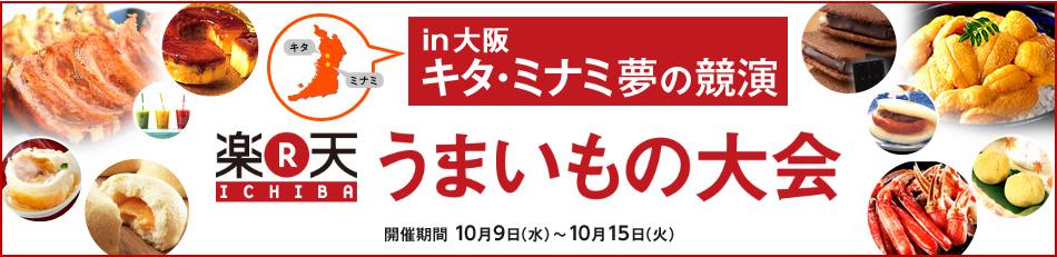 うまいもの大会 in 大阪 キタ・ミナミ夢の競演