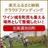 北海道池田町のプロジェクト
