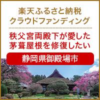 静岡県御殿場市のプロジェクト