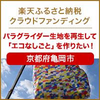京都府亀岡市のプロジェクト