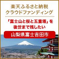山梨県富士吉田市のプロジェクト
