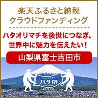 """山梨県富士吉田市のプロジェクト"""""""