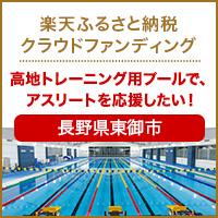 長野県東御市のプロジェクト
