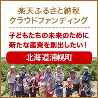 北海道浦幌町のプロジェクト