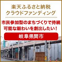 岐阜県関市のプロジェクト