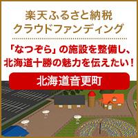 北海道音更町のプロジェクト