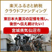 宮城県気仙沼市のプロジェクト