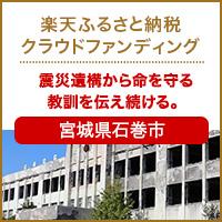宮城県石巻市のプロジェクト