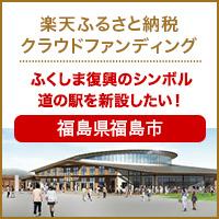 福島県福島市のプロジェクト