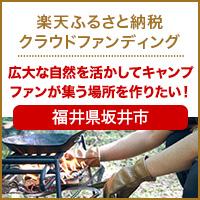 福井県坂井市のプロジェクト