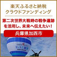 兵庫県加西市のプロジェクト
