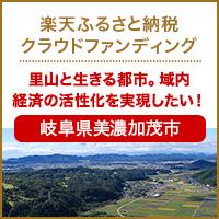 岐阜県美濃加茂市のプロジェクト
