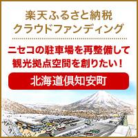 北海道倶知安町のプロジェクト