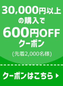 【対象ショップ限定】フラッシュクーポン!30,000円以上のご購入で600円OFFクーポンキャンペーン