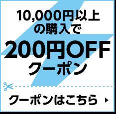 10,000円以上の購入で200円OFFクーポン クーポンはこちら
