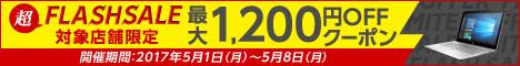フラッシュクーポン!指定金額以上のご購入で最大1,200円OFFクーポンキャンペーン