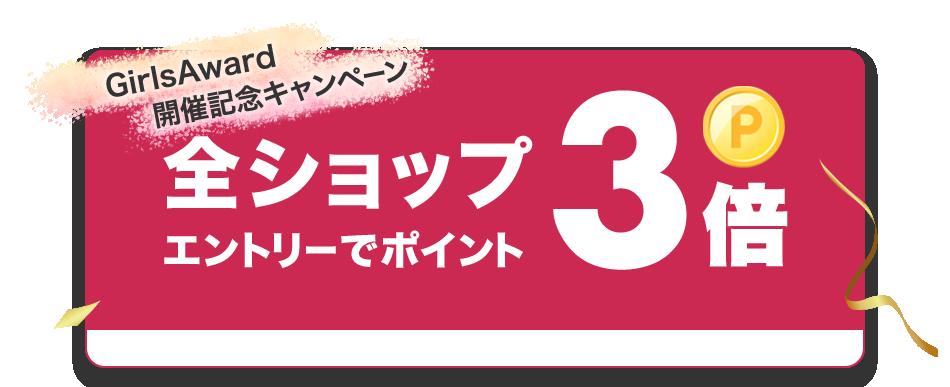 389f1c7f5f 楽天市場】GirlsAward(ガールズアワード)2019 SPRING/SUMMER