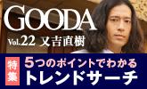 【GOODA】vol.22 心地よい空気をまとう 軽やか春スタイル 又吉直樹さん登場