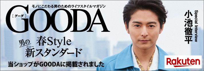 大人男のドラマチックを演出するライフスタイルマガジン「GOODA グーダ」