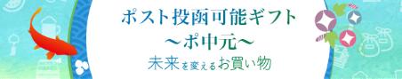 お中元特集ページバナー