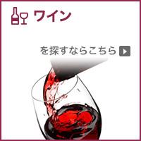 ワインを探すならこちら