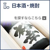 日本酒・焼酎を探すならこちら