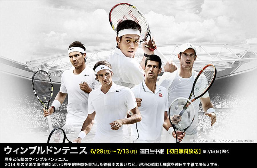 テニス 生 中継 無料