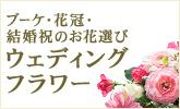 【楽天市場】ウェディングフラワー