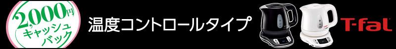 T-fal電気ケトル2,000円キャッシュバックキャンペーン