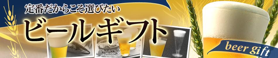 定番だからこそ、きちんと選びたいビールギフト。いつものビールから、プレミアムビール、ファミリーセットなど、種類も豊富!