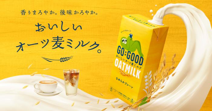 GO:GOOD OATMILK