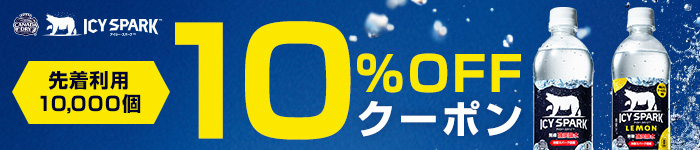 icy spark 10%OFFクーポン!