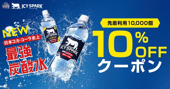 新発売!ICY SPARK 10%OFFクーポン!