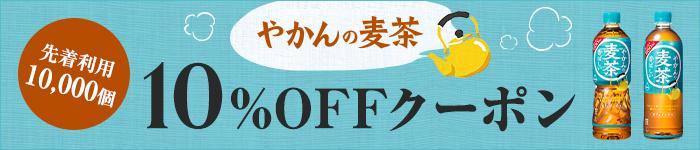新発売!やかんの麦茶 10%OFFクーポン!