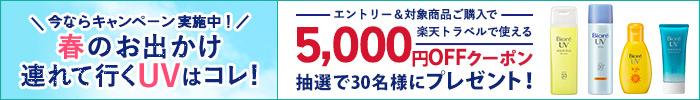 エントリー&対象のお出かけコスメ500円以上ご購入で5,000円OFFクーポン抽選で30名様にプレゼント!