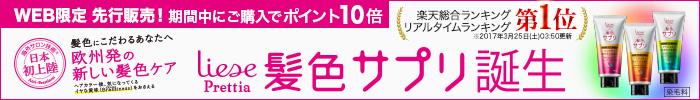 【楽天総合ランキング1位獲得】WEB限定 先行販売!新発売「髪色サプリ」が今ならポイント10倍!