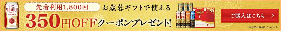 お歳暮限定パッケージ!350円OFFクーポンプレゼント