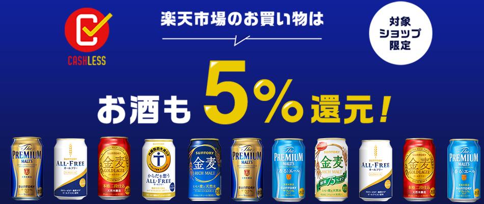 楽天市場のお買い物はお酒も5%還元!