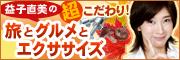 【楽天市場】益子直美さんのすっぴんショッピング ランキングマガジン9月号
