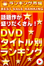 DVDタイトル別ランキング