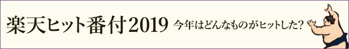 楽天人気ランキング2019