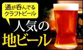 人気クラフトビールの魅力を味わえる限定セットなど!