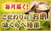 安心で美味しいお米が毎月届く!この機会にお米の味くらべ