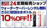 楽天24定期販売★ウォーターサーバーレンタル料無料!